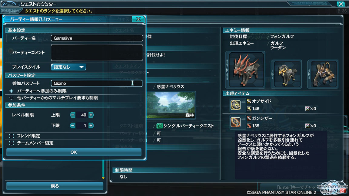 PSO2_Quest_Counter_Gizmo.jpg